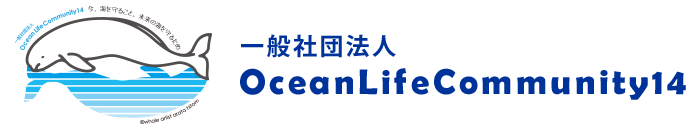 一般社団法人 OceanLifeCommunity14